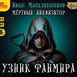 Иван Магазинников - Мертвый инквизитор