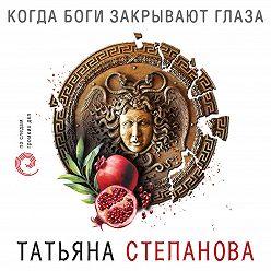 Татьяна Степанова - Когда боги закрывают глаза