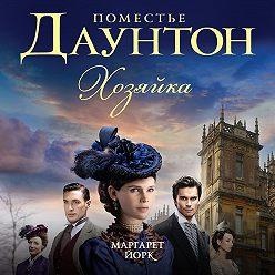 Маргарет Йорк - Поместье Даунтон: Хозяйка