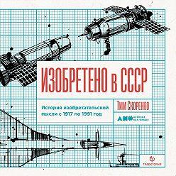 Тим Скоренко - Изобретено в СССР
