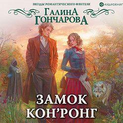 Галина Гончарова - Замок Кон'Ронг