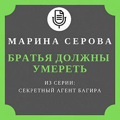 Марина Серова - Братья должны умереть