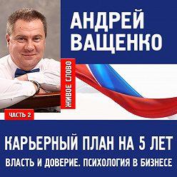 Андрей Ващенко - Психология в бизнесе и карьерный план. Лекция 2
