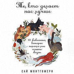 Сай Монтгомери - Те, кто делает нас лучше