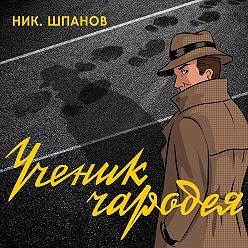 Николай Шпанов - Ученик чародея