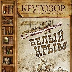 Яков Слащев-Крымский - Белый Крым