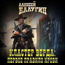Алексей Калугин - Кластер Верда: Первое правило крови
