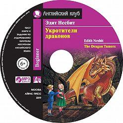 Эдит Несбит - Укротители драконов / The Dragon Tamers