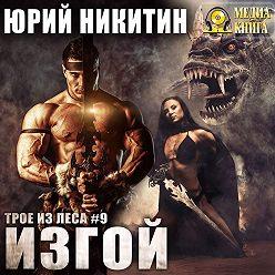 Юрий Никитин - Изгой