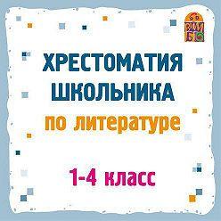 Сборник - Хрестоматия по литературе. 1-4 классы