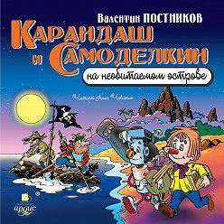 Валентин Постников - Карандаш и Самоделкин на необитаемом острове