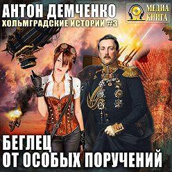Антон Демченко - Беглец от особых поручений
