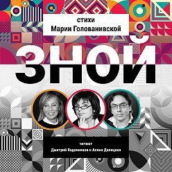 Мария Голованивская - Зной. Стихи