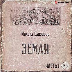 Михаил Елизаров - Земля. Часть 1