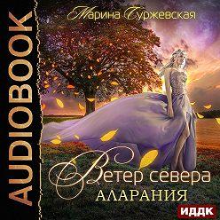 Марина Суржевская - Ветер Севера. Аларания