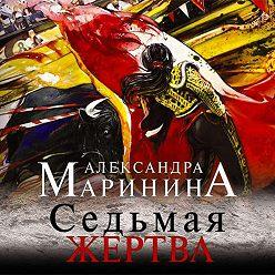 Александра Маринина - Седьмая жертва