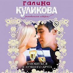 Галина Куликова - Влюбиться в лучшего друга