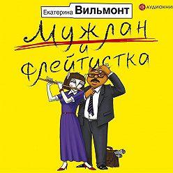 Екатерина Вильмонт - Мужлан и флейтистка