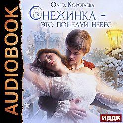 Ольга Коротаева - Снежинка – это поцелуй небес