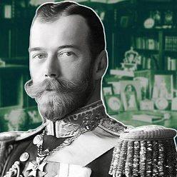 Игорь Зимин - Цари как люди. Николай II