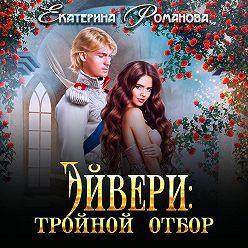 Екатерина Романова - Эйвери: тройной отбор