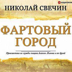 Николай Свечин - Фартовый город
