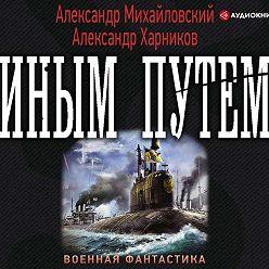 Александр Михайловский - Иным путем