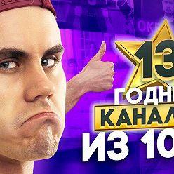 Ян Топлес - 13 годных каналов из 1000 на YouTube