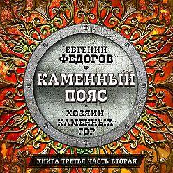Евгений Федоров - Хозяин каменных гор. Часть вторая