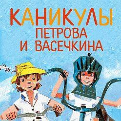 Владимир Алеников - Каникулы Петрова и Васечкина
