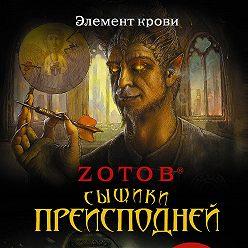 Георгий Зотов - Сыщики преисподней (сборник)