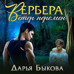 Дарья Быкова - Вербера. Ветер Перемен