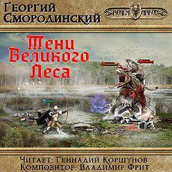 Георгий Смородинский - Тени Великого леса