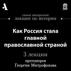 Георгий Митрофанов - Как Россия стала главной православной страной (Лекции Arzamas)