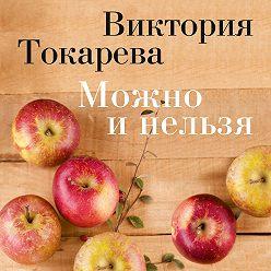 Виктория Токарева - Можно и нельзя (сборник)