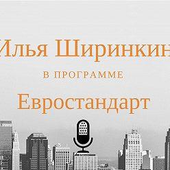 Илья Ширинкин - Как открыть свою фотостудию за границей