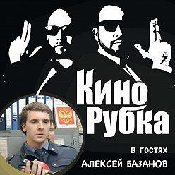 Павел Дикан - Актер кино Алексей Базанов