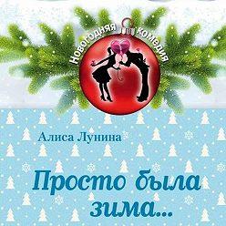 Алиса Лунина - Просто была зима…