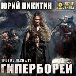 Юрий Никитин - Гиперборей