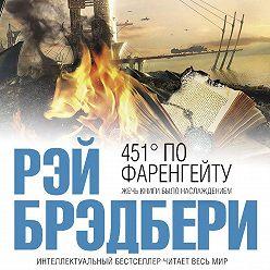 Ray Bradbury - 451 градус по Фаренгейту