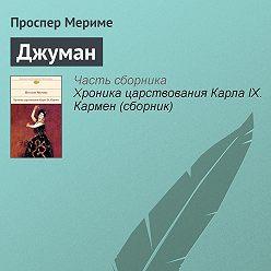 Проспер Мериме - Джуман