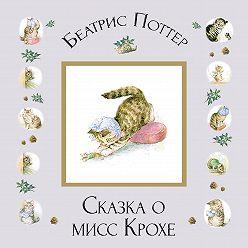 Беатрис Поттер - Сказка о мисс Крохе