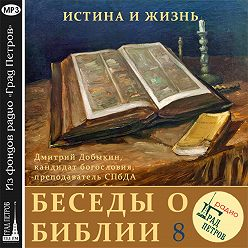 Дмитрий Добыкин - Воскресение Христово (часть 2)