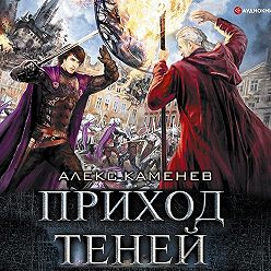 Алекс Каменев - Приход Теней