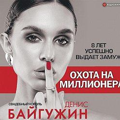 Денис Байгужин - Охота на миллионера