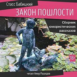 Стасс Бабицкий - Закон пошлости