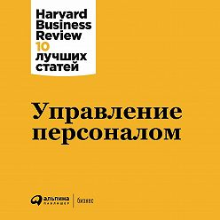 Harvard Business Review (HBR) - Управление персоналом