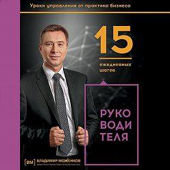 Владимир Моженков - 15 ежедневных шагов руководителя