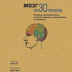 Коллектив авторов - Мозг за 30 секунд