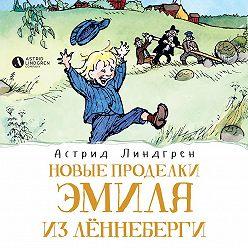 Астрид Линдгрен - Новые проделки Эмиля из Лённеберги